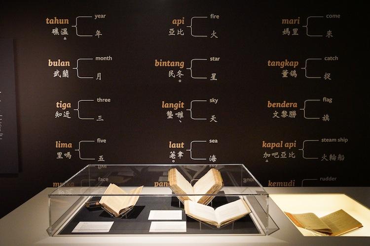 Dictionary exhibit